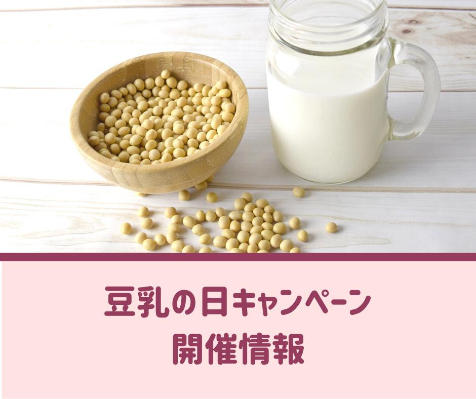 豆乳の日キャンペーン開催情報