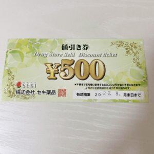 500yen-discountticket