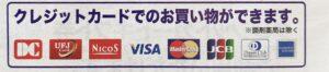 seki-credit