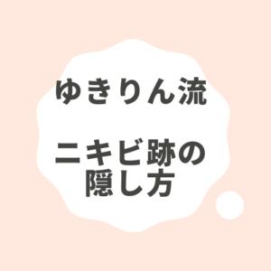 柏木由紀さんのニキビ跡を隠すメイク術と愛用コスメ