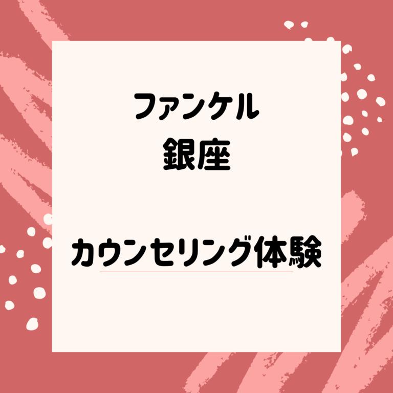 ファンケル銀座レポ