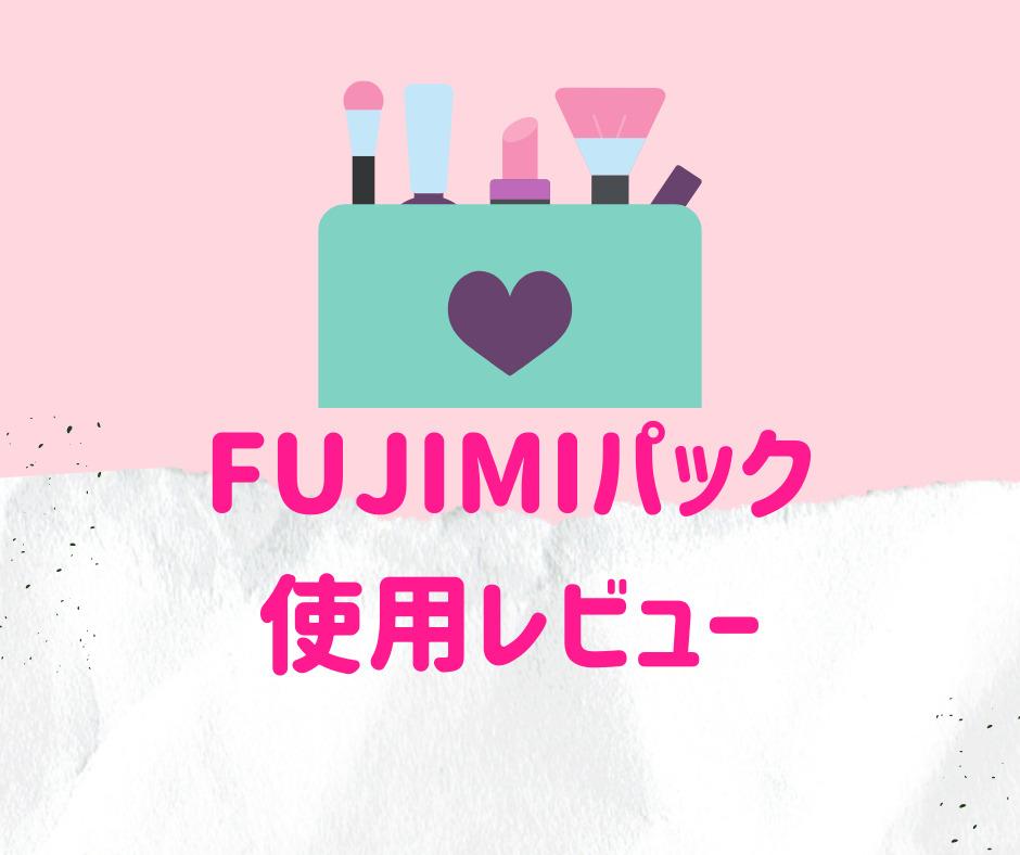 【口コミや評判は?】FUJIMI(フジミ)フェイスマスク・パックの使用レビュー