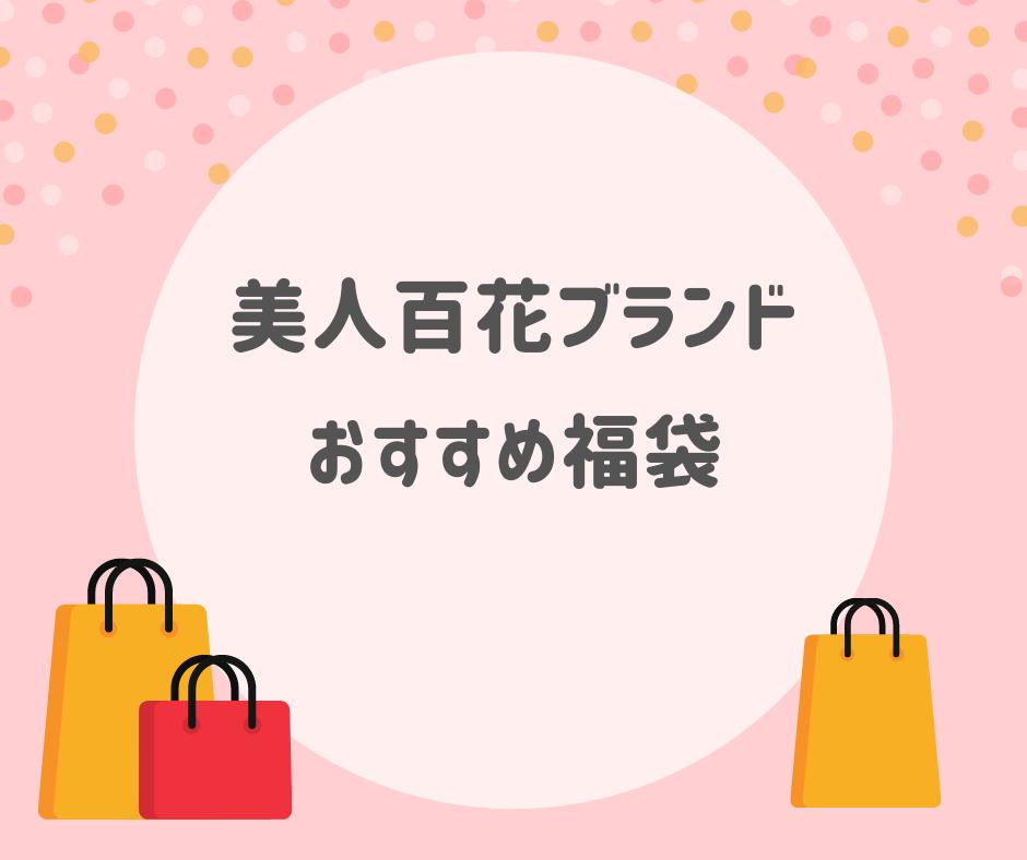 美人百花掲載ブランドのおすすめ福袋【予約開始日】