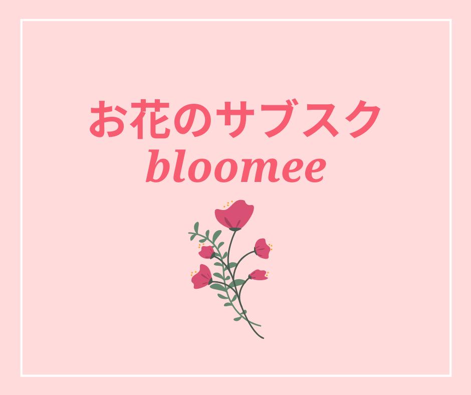 【レビュー】お花のサブスク「Bloomee(旧:ブルーミーライフ)」500円体験プランの感想