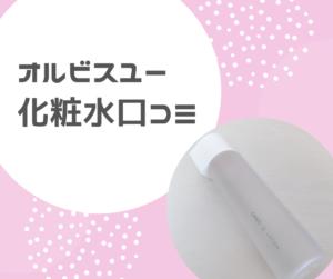 【口コミ分析】オルビスユー化粧水が人気な理由