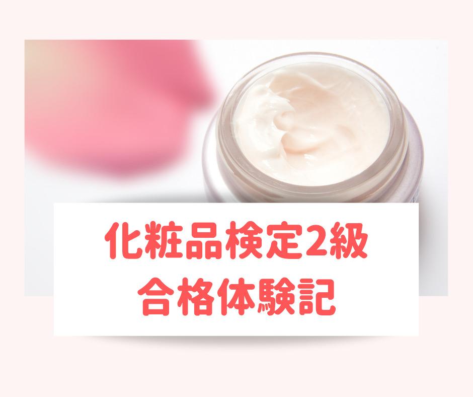 【合格体験記】化粧品検定2級は難しい?難易度や勉強方法について