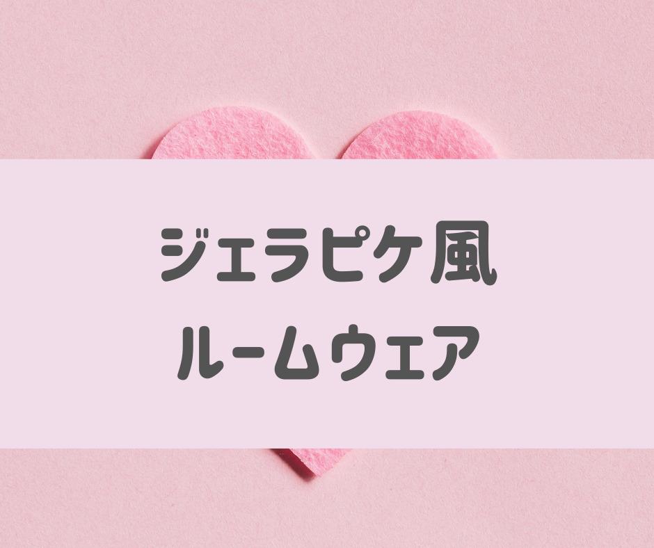 【ジェラピケに似てる】大人可愛いルームウェアが安く買えるブランド【価格別まとめ】