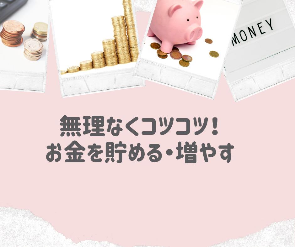 20代からのお金の貯め方・増やし方【5選】