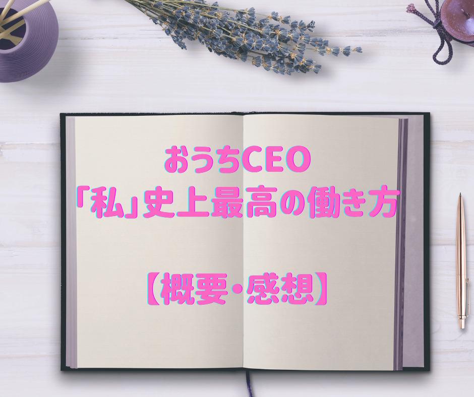 【レビュー】『おうちCEOで「私」史上最高の働き方』の概要や感想は?