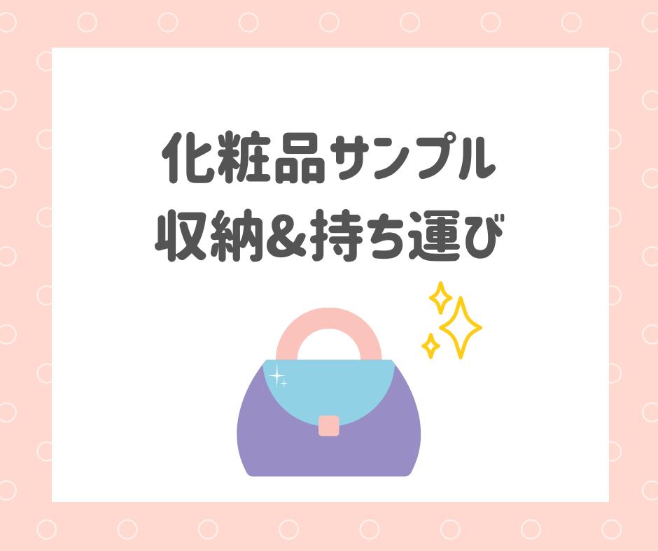 【旅行用に】化粧品サンプルを100均グッズで可愛く収納する方法