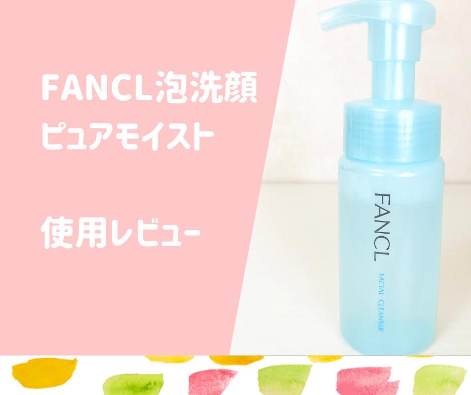 ファンケル泡洗顔がリニューアル!「ポンプが固い」は改善した? 【口コミレビュー】