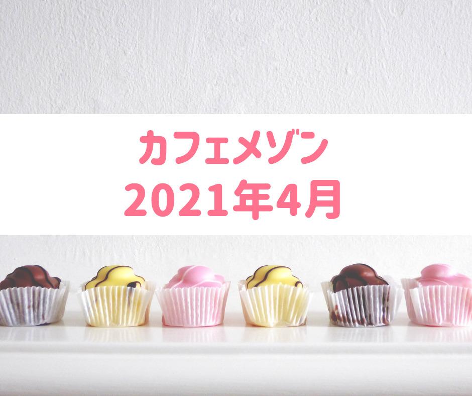 【カフェメゾン】2021年4月の中身「春限定コーヒーと酸味と甘みが際立つお菓子」