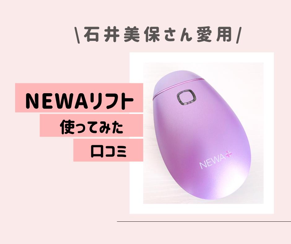 【たるみ予防】石井美保さん愛用「NEWリフト」を使ってみた感想・口コミ